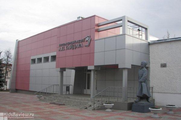 Литературный музей А. П. Гайдара в Арзамасе, Нижегородская область