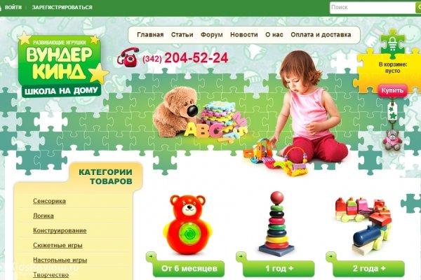 """""""Вундеркинд"""", интернет-магазин развивающих игрушек, Пермь"""