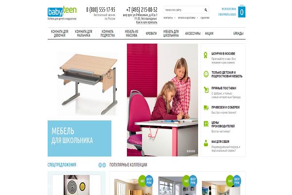 Baby2teen.ru, интернет-магазин детской и подростковой мебели с доставкой на дом в Москве