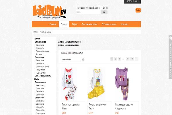 """""""КидБум.ру"""", kidbum.ru, интернет-магазин детской одежды в Москве"""