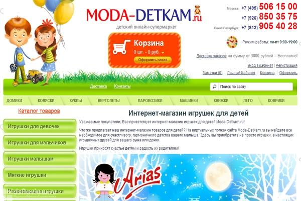 Moda-Detkam, интернет-магазин детских игрушек и товаров в Москве
