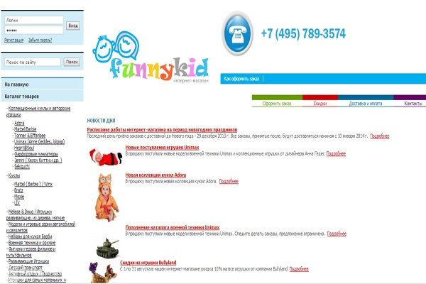 Funny Kid, интернет-магазин детских игрушек, кукол, Москва