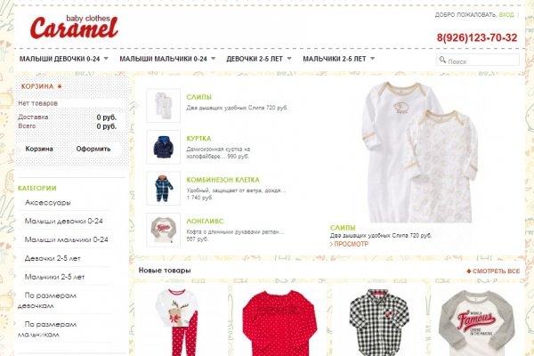 Caramel, caramelshop.ru, интернет-магазин детской одежды (до 5 лет), Москва