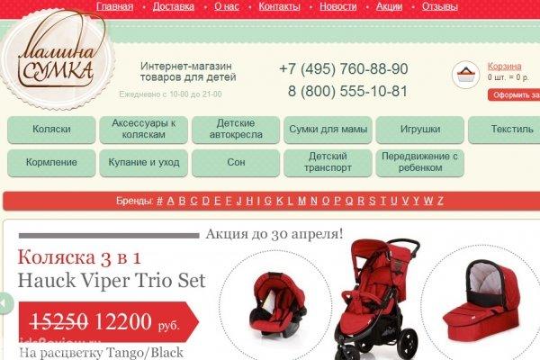 """""""Мамина сумка"""", интернет-магазин товаров для детей, Москва"""