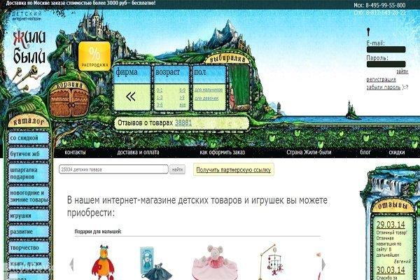 """""""Жили-были"""", интернет-магазин игрушек, товаров для творчества и других товаров для детей, Москва"""