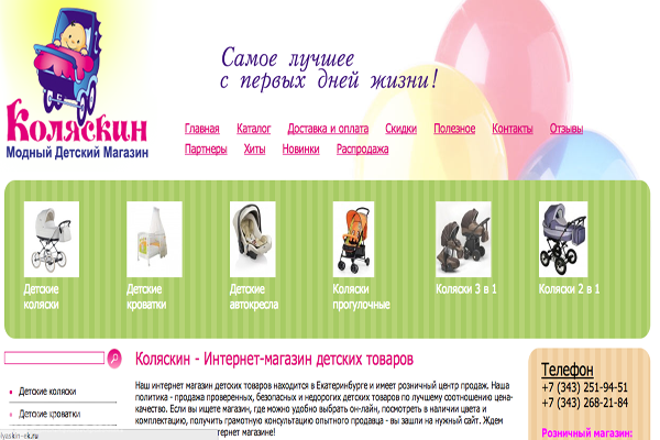 Интернет магазин детский мир одежда Самара