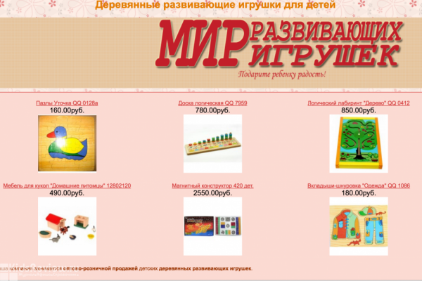 Интернет Магазин Игрушек Самара