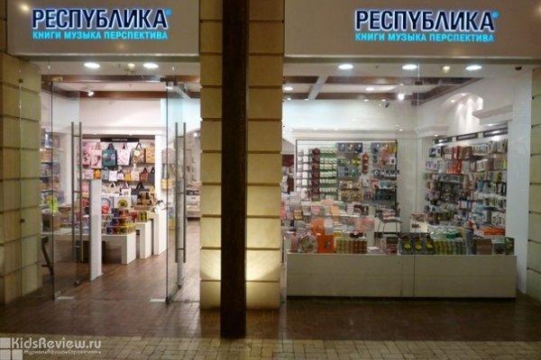 """""""Республика"""", магазин книг в ТРК """"Вегас"""" (VEGAS), детские книги, развивающие игрушки, Москва"""