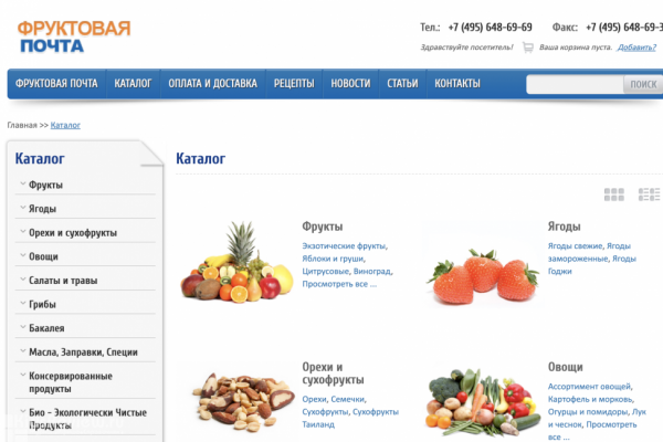 """""""Фруктовая почта"""", fruity-mail.ru, интернет-магазин свежих овощей и фруктов с доставкой на дом в Москве"""