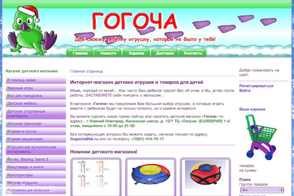 """""""Гогоча"""", интернет-магазин, детские коляски, мебель, игрушки в Нижнем Новгороде"""