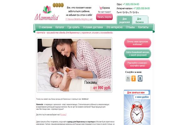 """Mammalia, """"Маммалия"""", mammalia.ru, интернет-магазин товаров для будущих мам с доставкой на дом в Москве"""