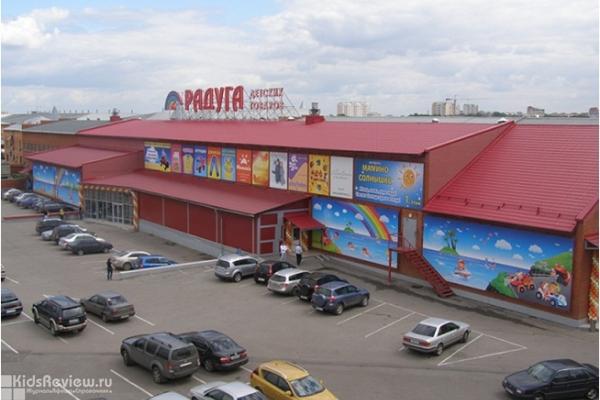 """""""Детская радуга"""", торговый центр товаров для детей, товары для беременных и новорожденных, Подмосковье"""