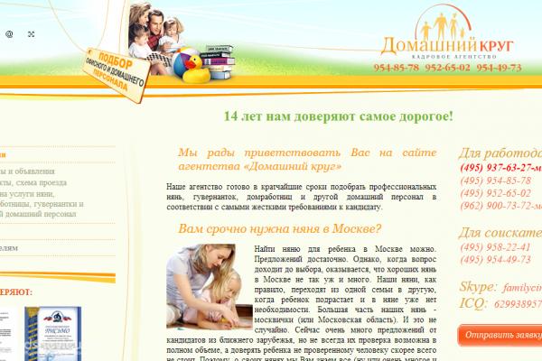 """""""Домашний круг"""", кадровый центр, подбор персонала для присмотра за детьми, няни, гувернеры, Москва"""