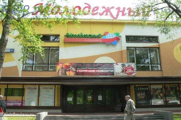 """""""Молодежный"""", кинотеатр на Люблинской, Москва"""