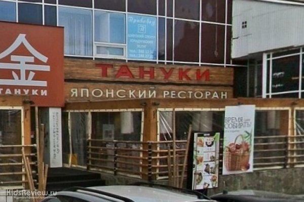 """""""Тануки"""", японский ресторан на Дачной, доставка суши на дом, Самара"""