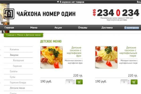 """""""Чайхона №1"""", доставка еды из ресторана восточной кухни по Москве"""