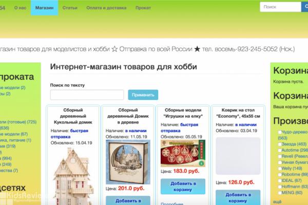 best54.ru, интернет-магазин товаров для моделистов и хобби, прокат и аренда моделей и самокатов, Новосибирск