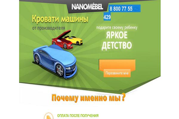 """""""Наномебель"""", nanomebel.com, детские кровати-машины от производителя с доставкой на дом в Москве"""