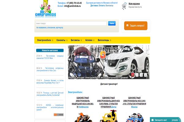 """Carsforkids, """"Машинки для детей"""", интернет-магазин детского транспорта с доставкой на дом в Москве"""