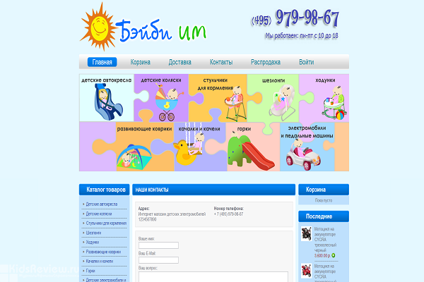 """""""Бэйби Им"""", babyim.ru, интернет-магазин товаров для детского отдыха с доставкой на дом в Москве"""