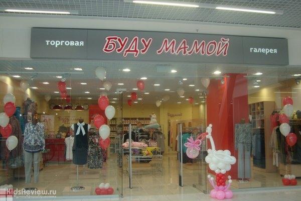 """""""Буду мамой"""", магазин для беременных и кормящих мам в Петрозаводске"""