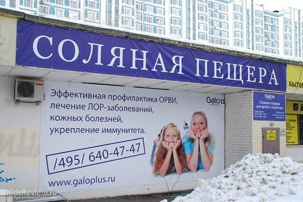 Соляная пещера для детей от 1 года и взрослых в Измайлово и Зябликово, Москва