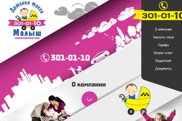 """""""Малыш"""", детское такси в Екатеринбурге"""