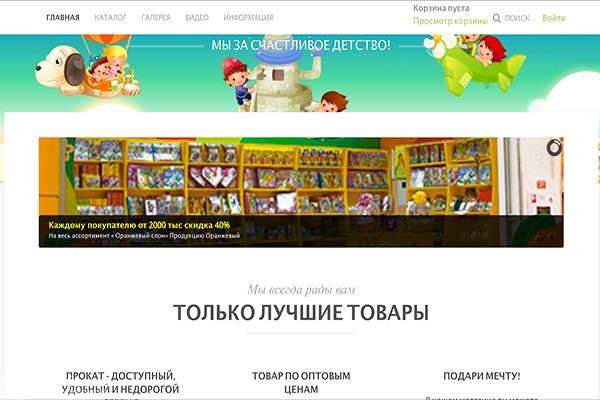 """""""Страна детства"""", интернет-магазин спортивных товаров, Новосибирск"""