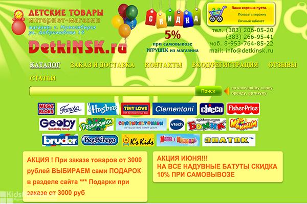 ДеткиНск.ру, detkinsk.ru, интернет-магазин детских товаров, игрушек, Новосибирск