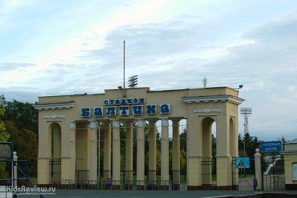 """""""Балтика"""", стадион в Центральном районе Калининграда"""