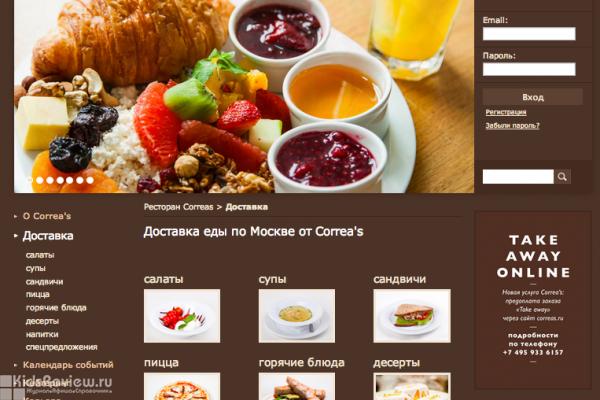 """Correa's, """"Корреас"""", доставка еды из ресторанов по Москве"""