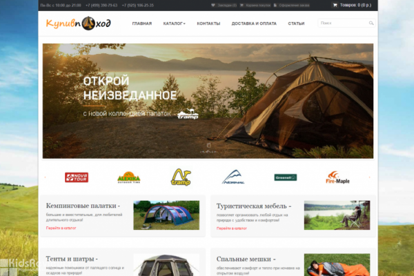 Купивпоход.ру, интернет-магазин туристических товаров в Москве