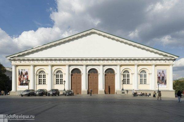 """ЦВЗ """"Манеж"""", центральный выставочный зал на Манежной площади, Москва"""