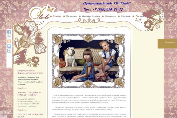 """Fleole, """"Флеоле"""", fleole.ru, интернет-магазин одежды для малышей с доставкой на дом в Москве"""