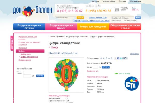 """""""Дон Баллон"""", интернет-магазин воздушных шаров с доставкой по Москве"""