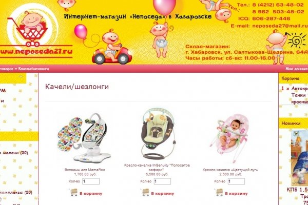 """""""Непоседа"""", детский интернет-магазин, детская мебель, коляски, спортивные комплексы, Хабаровск"""