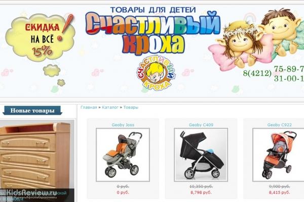 """""""Счастливый кроха"""", интернет-магазин товаров для детей, Хабаровск (закрыт)"""