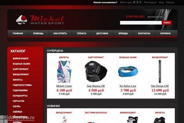 Michel Watersport, интернет-магазин снаряжения для занятий водным спортом, Москва