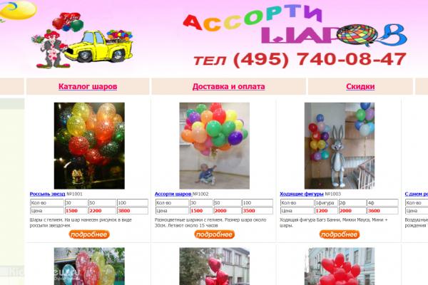 """""""Ассорти шаров"""", gelii.ru, товары для праздника, воздушные шары с доставкой на дом в Москве"""