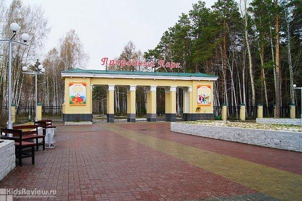 Северский природный парк в Томской области