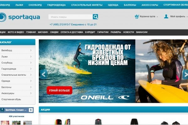 Sportaqua.ru, интернет-магазин спортивных товаров, Москва