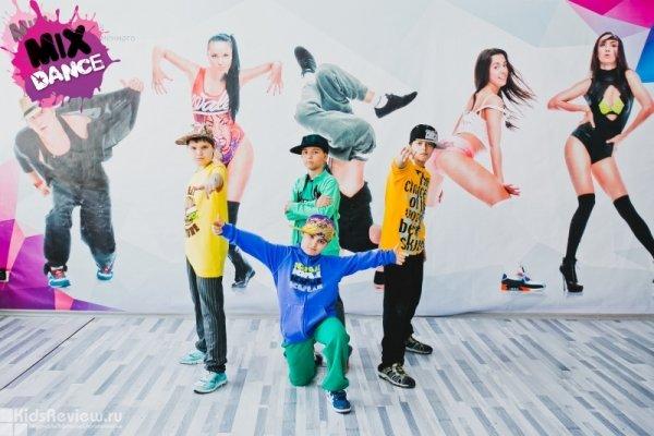 """Mix Dance, """"Микс Дэнс"""", школа современного танца, танцы для детей и подростков во Владивостоке"""