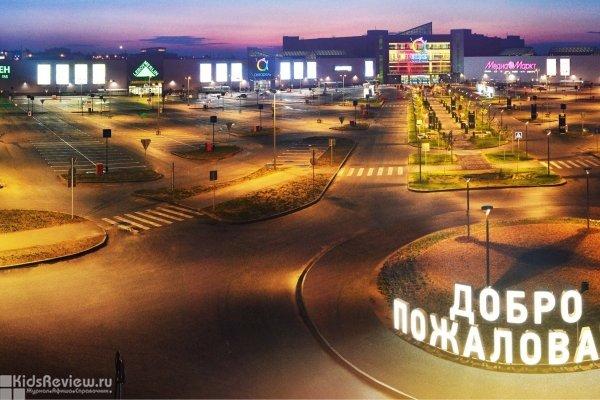 """ТРЦ """"Акварель"""", торгово-развлекательный центр в Волгограде"""