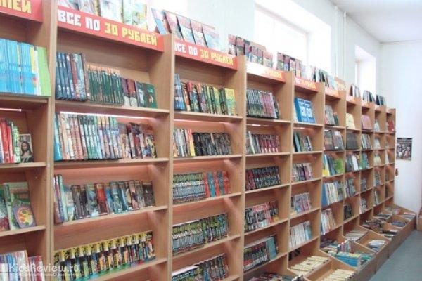 """""""Сток-центр"""", магазин книг по сниженным ценам на Владивостокской, Хабаровск"""
