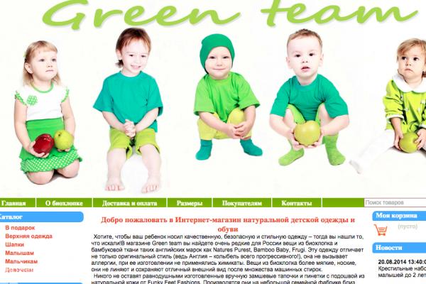 """Green team, """"Грин тим"""", интернет-магазин детской одежды и обуви в Тюмени"""