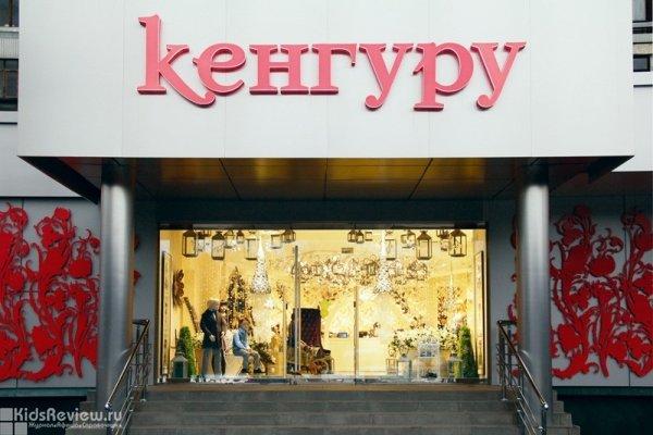 """""""Кенгуру"""", магазин товаров для детей и будущих мам на Рублёвском шоссе, Москва"""