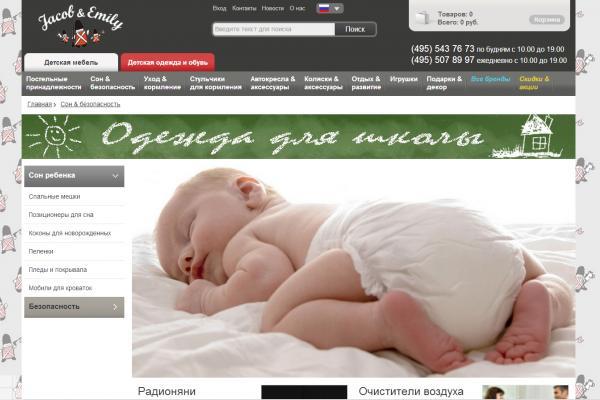 "Jacob&Emily, ""Джэйкоб энд Эмили"",je-shop.ru, интернет-магазин детской мебели, Москва"