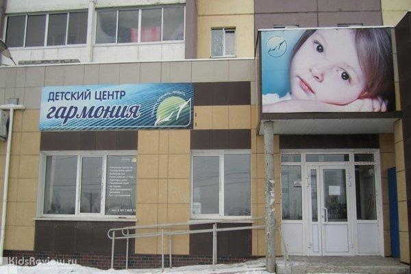 """""""Гармония"""", центр инклюзивного образования, развивающие занятия для детей в Челябинске"""