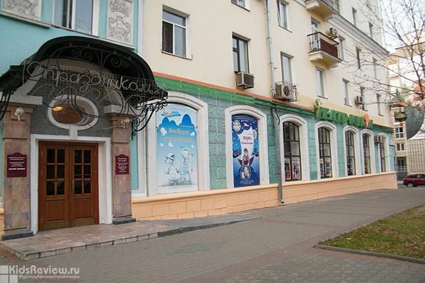 Хабаровский краевой театр кукол на Ленина, Хабаровск
