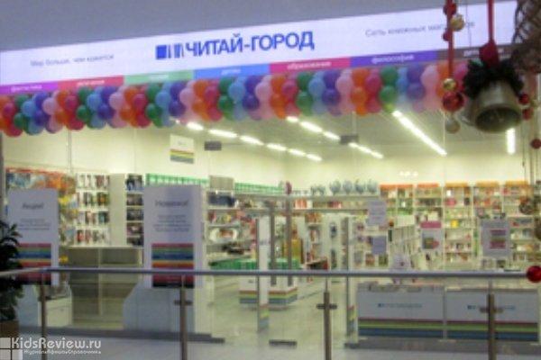 """""""Читай-город"""" в """"Галерее"""", магазин книг, товары для школы, книги для детей в Западном округе, Краснодар"""
